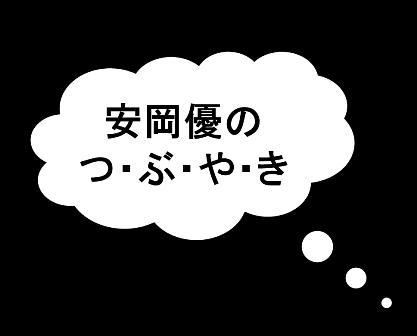 Tubuyaki_1